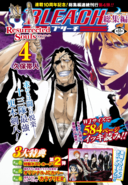 Bleach Resurrected Souls 4