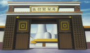 Entrance to SRDI