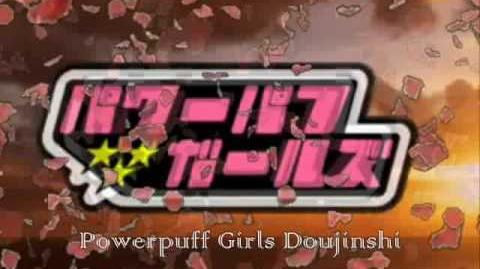 Powerpuff Girls Doujinshi Opening