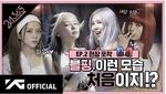 24 365 with BLACKPINK EP 2