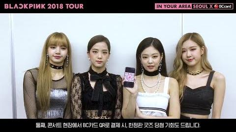 BLACKPINK - 2018 TOUR IN YOUR AREA SEOUL X BC CARD