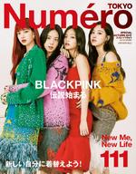 BLACKPINK for Numéro Tokyo Magazine Autumn 2017 5