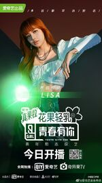 Lisa Youth With You 2 Dance Mentor Weibo Update 3