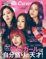 BLACKPINK for S-Cawaii Japan October 2017