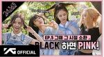 24 365 with BLACKPINK EP 5