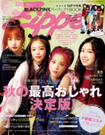 BLACKPINK for Zipper Japan Magazine September 2017