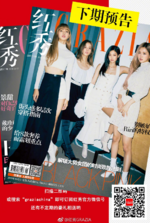 BLACKPINK for Grazia China October 2018 Issue