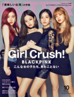 BLACKPINK for Glitter Magazine October Issue 2018
