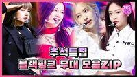 추석특집 블랙핑크 무대 모음ZIP