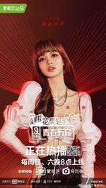Lisa Youth With You 2 Dance Mentor Weibo Update 4