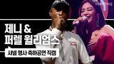 샤넬 행사를 빛낸 제니(JENNIE)와 퍼렐 윌리엄스(Pharrell Williams)의 축하공연 밀착 직캠