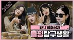 24 365 with BLACKPINK EP 1
