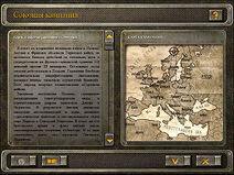 Экран кампании