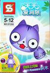 Sy200-cat-box-shengyuan