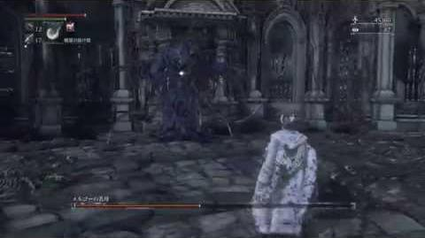Mergo's Wet Nurse solo fight after Orange Moon
