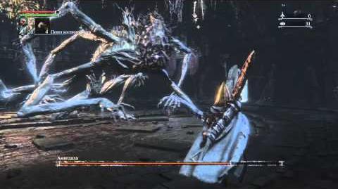 Амигдала в данже Птумеру (соло) (Bloodborne)