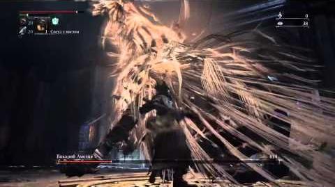 Bloodborne викарий Амелия, тактика
