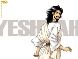 (Yeshua Nazareth)