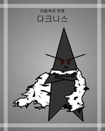 다크니스-0