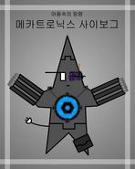 메카트로닉스 사이보그-0
