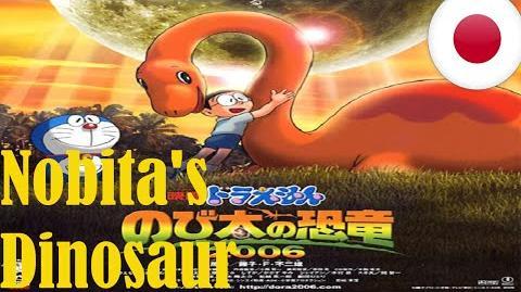 Doraemon The Movie Nobita's Dinosaur in Hindi