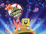 Bob l'éponge : Le film