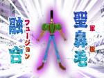 Gunkan Fusion