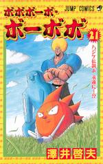 Bo-bobo Manga Volume 21