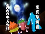 Kome Shinken - Gusto Burst