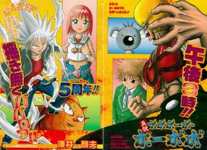 Shinsetsu Promo 2