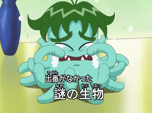File:Mysterious Creature.png