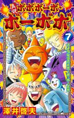 Shinsetsu Bo-bobo Manga Volume 7