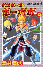 Bo-bobo Manga Volume 13