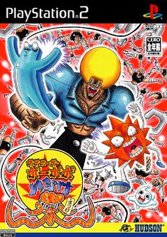 Hajike Matsuri Cover