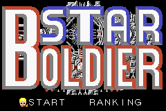 Star Boldier Title Screen