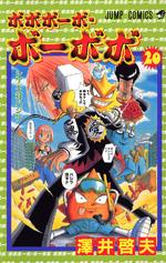 Bo-bobo Manga Volume 20