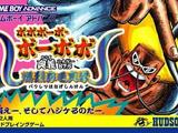 Bobobo-bo Bo-bobo: Nosehair Technique - Explosive Hanage Shinken