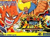 Bobobo-bo Bo-bobo Explosive Battle Hajike Wars