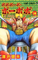 Bo-bobo Manga Volume 14