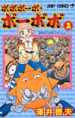 Bo-bobo Manga Volume 2