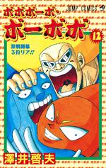 Bo-bobo Manga Volume 12