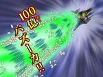 Gorgeous Shinken - 1,000,000,000 Dollar Bazooka
