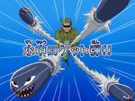 Trap Shinken - Underwater Rockets