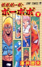 Bo-bobo Manga Volume 9