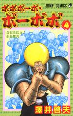 Bo-bobo Manga Volume 4