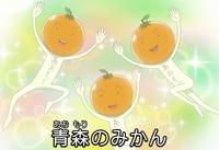 Aomori'sOranges