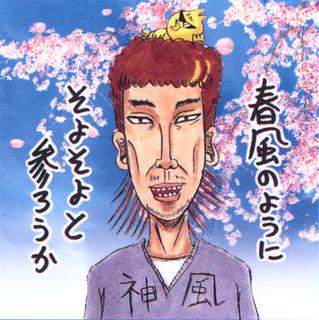 File:Sawai Avatar 3.PNG