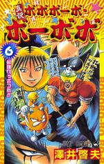 Shinsetsu Bo-bobo Manga Volume 6