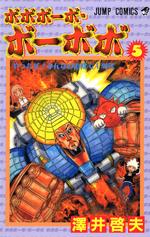 Bo-bobo Manga Volume 5