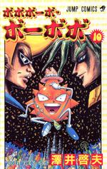 Bo-bobo Manga Volume 10